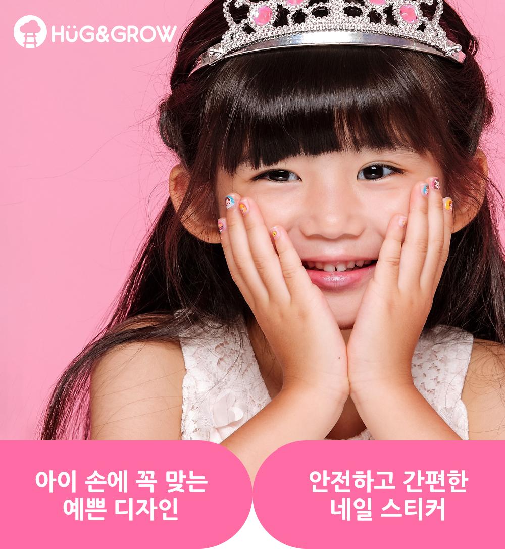 허그앤그로우 프린세스 디자인으로 네일아트한 여자 아이 모델