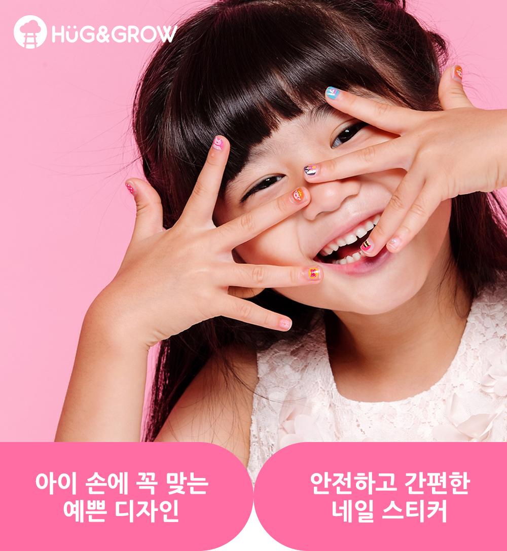 허그앤그로우 소녀소녀 디자인으로 네일아트한 여자 아이 모델