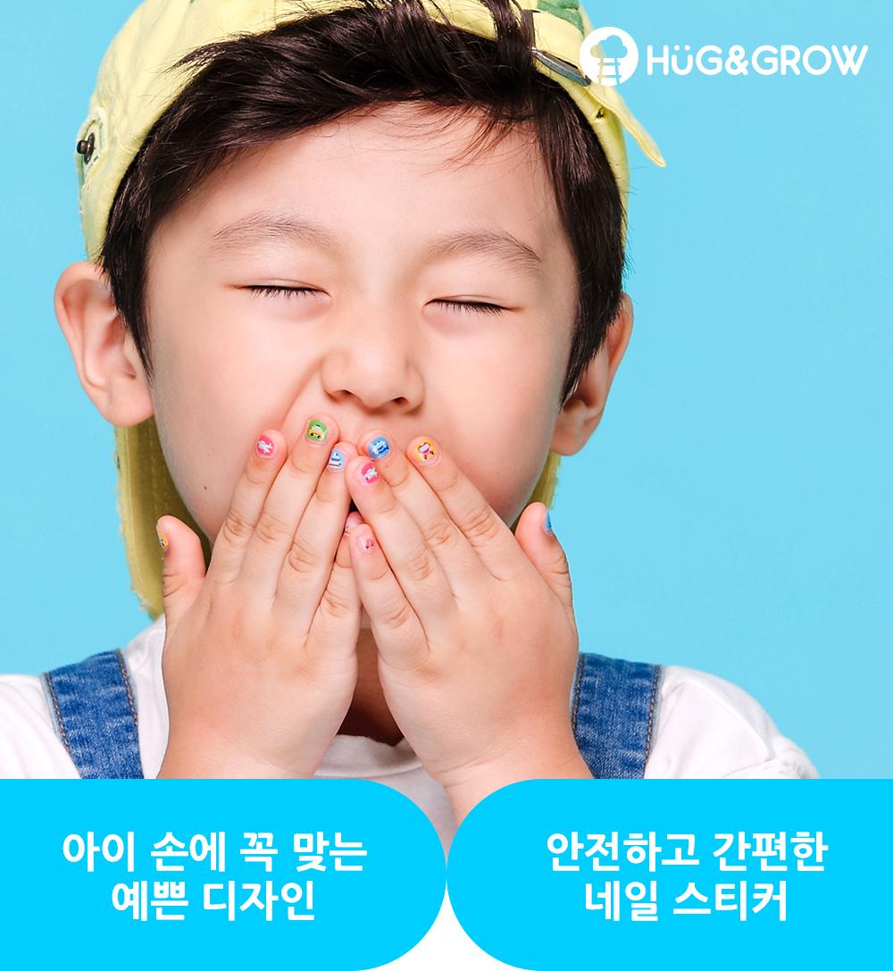 허그앤그로우 부릉부릉 디자인으로 네일아트한 남자 아이 모델