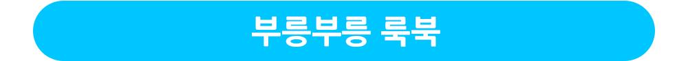 부릉부릉 룩북