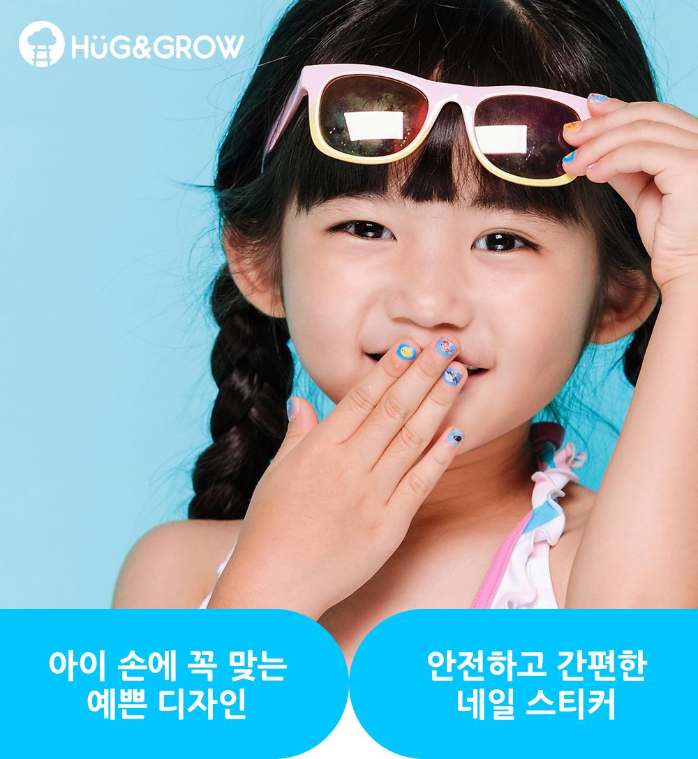 허그앤그로우 바다친구들 디자인으로 네일아트한 여자 아이 모델
