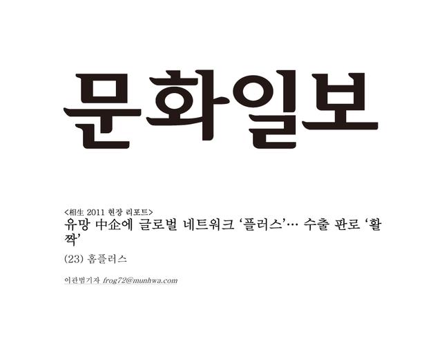 문화일보 2011년 09월 15일
