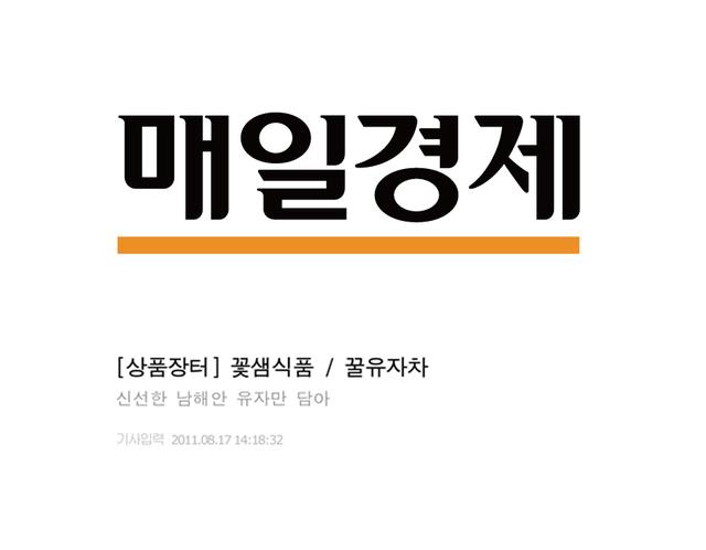 매일경제신문 2011년 08월11일