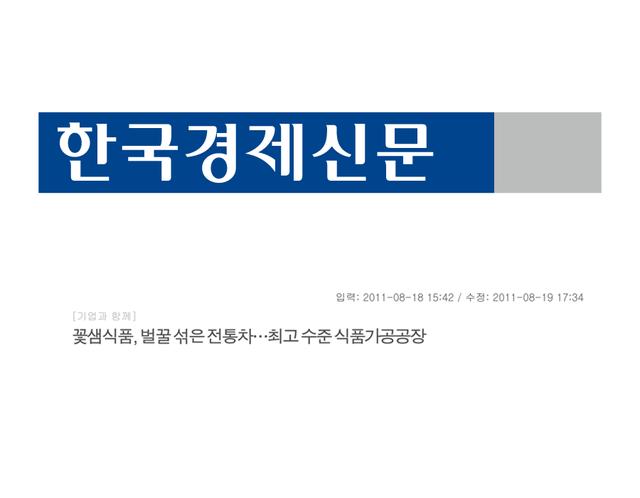 한국경제신문 2011년 08월18일