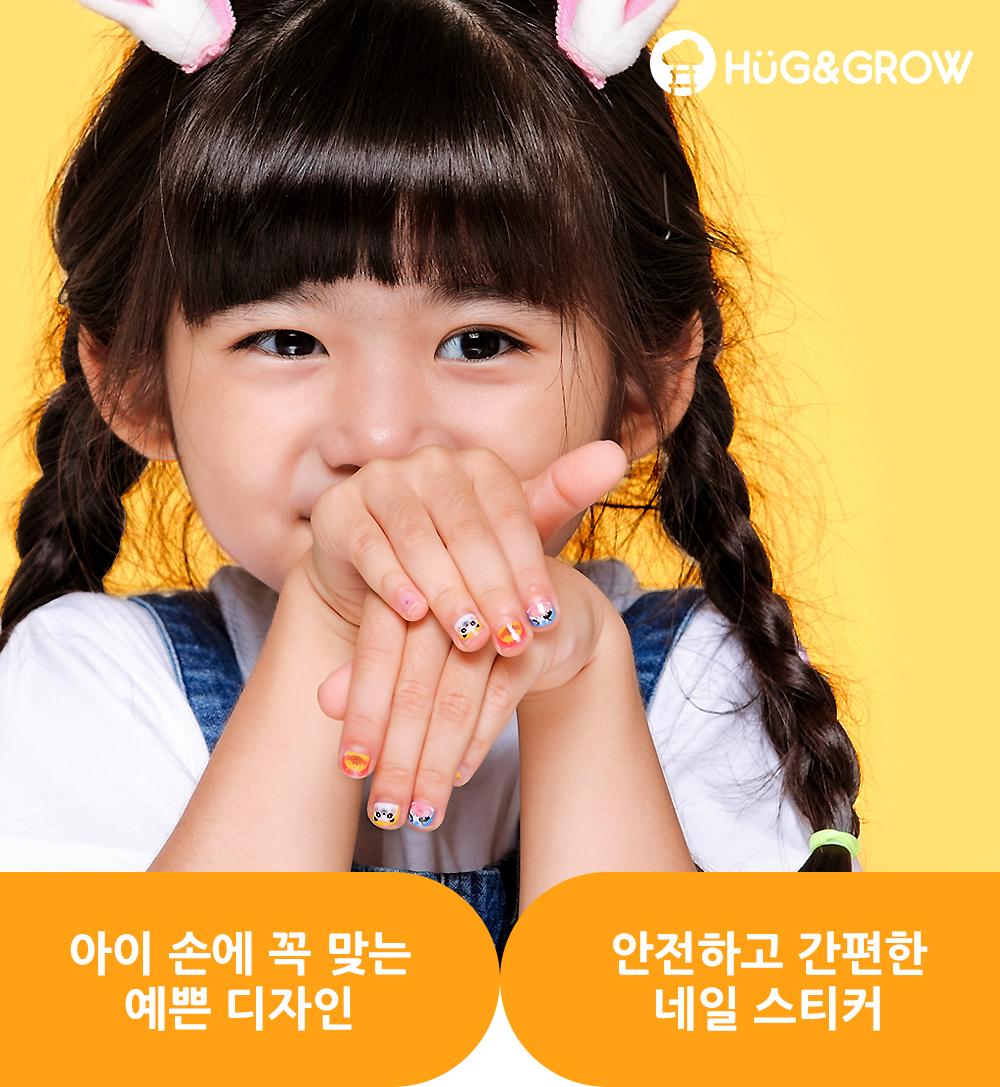 허그앤그로우 동물친구들 디자인으로 네일아트한 여자 아이 모델