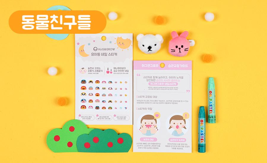 허그앤그로우 동물친구들 디자인 유아 네일 스티커 보러가기