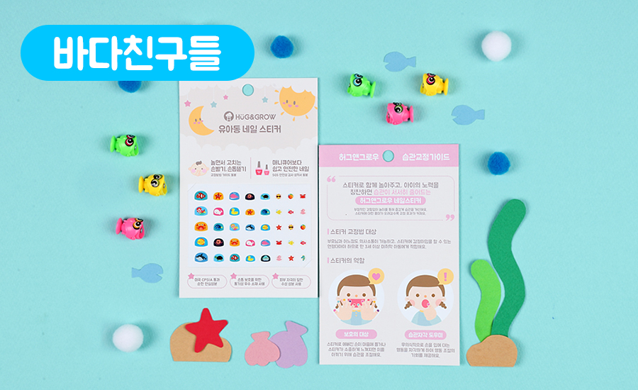 허그앤그로우 바다친구들 디자인 유아 네일 스티커 보러가기