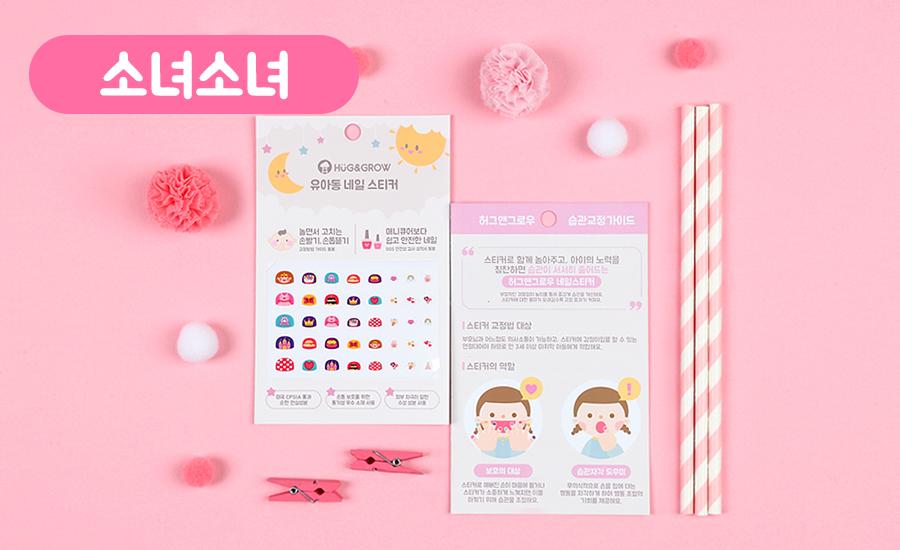 허그앤그로우 소녀소녀 디자인 유아 네일 스티커 보러가기