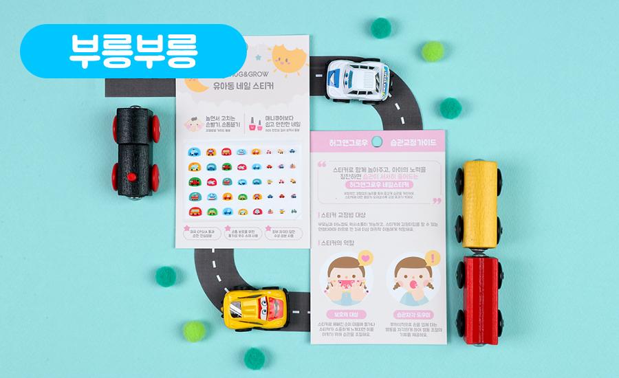 허그앤그로우 부릉부릉 디자인 유아 네일 스티커 보러가기