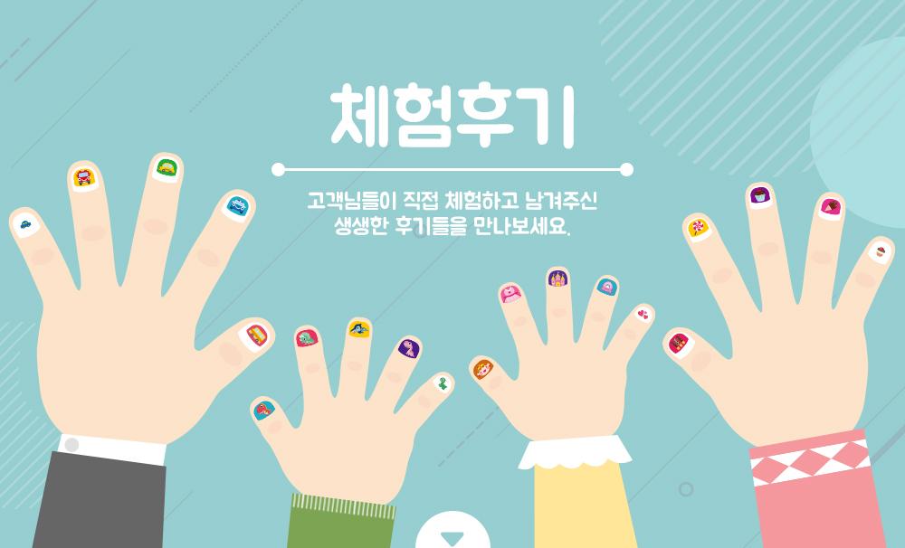 허그앤그로우 네일 스티커로 네일아트한 가족들의 손 일러스트