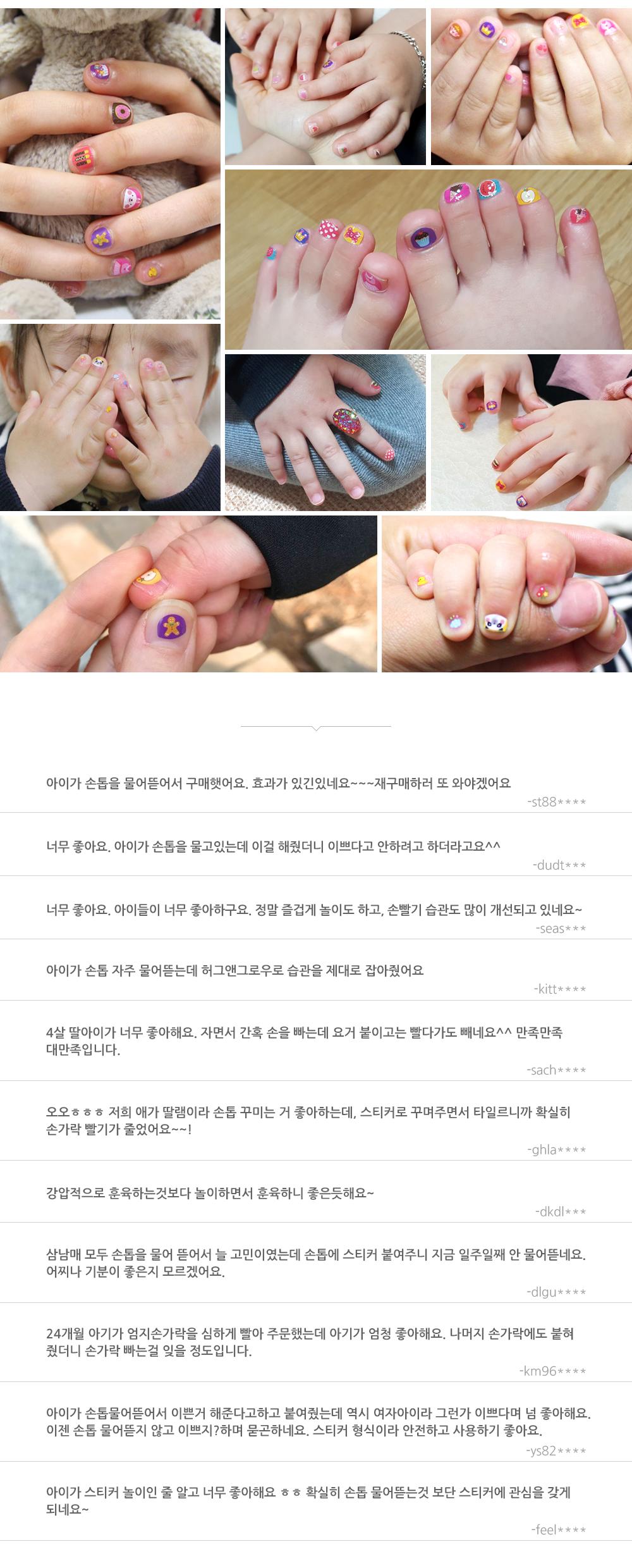 허그앤그로우 네일스티커 고객 착용 사진과 후기