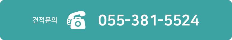 견적문의 055-381-5524
