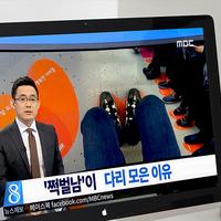 MBC 8시 뉴스 / '쩍벌남'이 다리 모은 이유? 스티커 한 장으로 해결했다