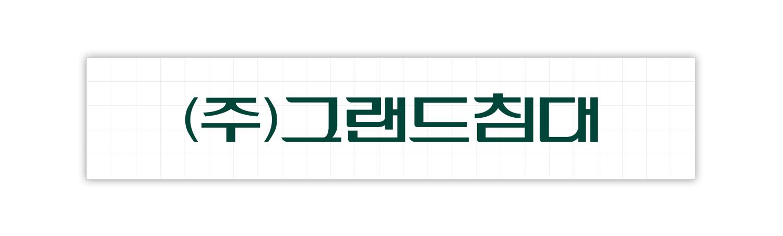 <한글형 변형>