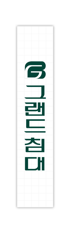 <한글 기본 세로형>