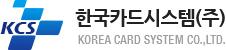 한국카드시스템(주)