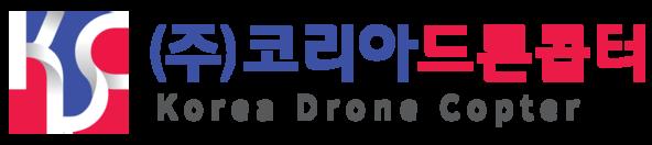 코리아드론콥터(KDC)