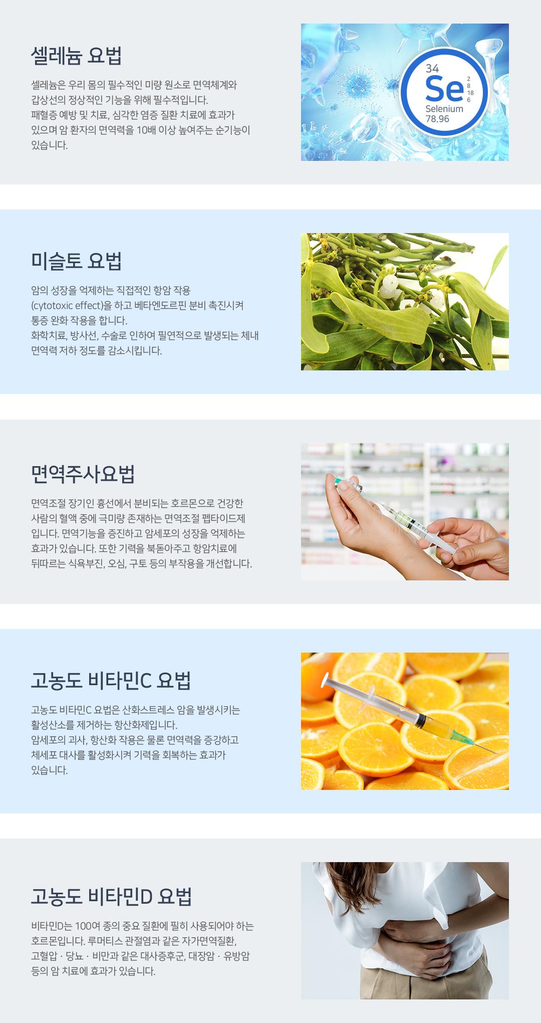 면역증강요법 종류