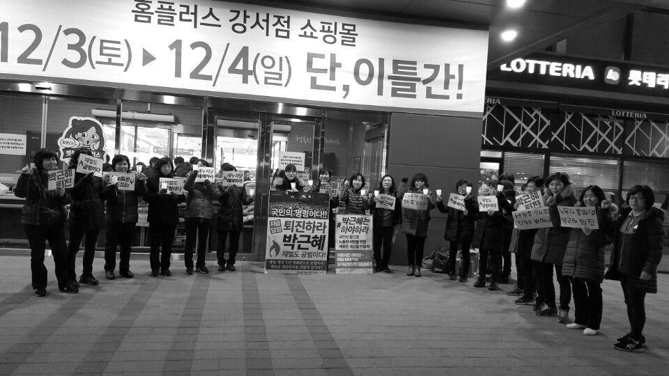 2016.11 박근혜 퇴진 시국대응 행동