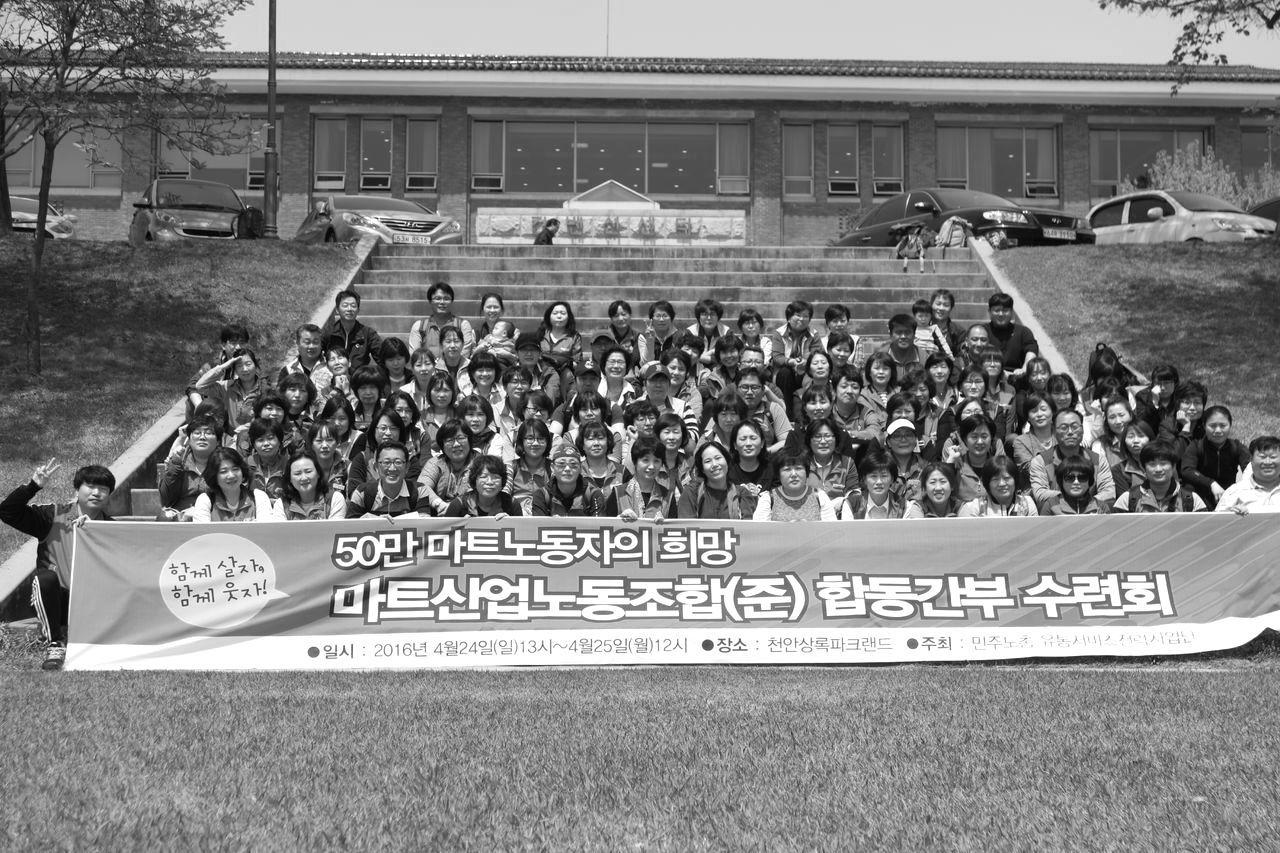 2016.4.24 마트산업노동조합 준비위원회 합동간부 수련회