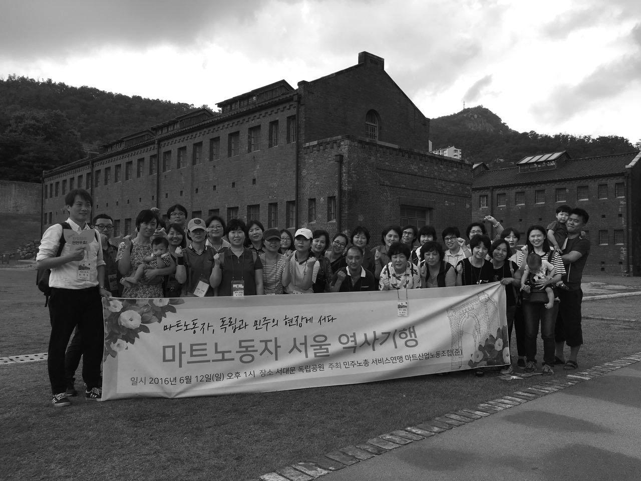 2016.6 서울 마트노동자 역사기행
