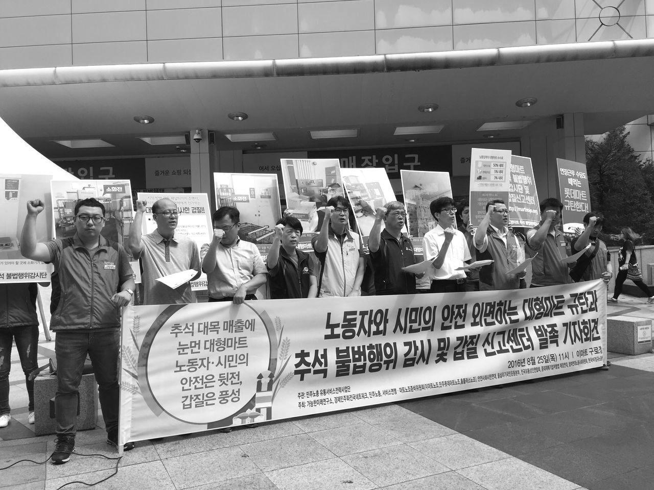 2016.8 추석 불법감시단 발족 기자회견