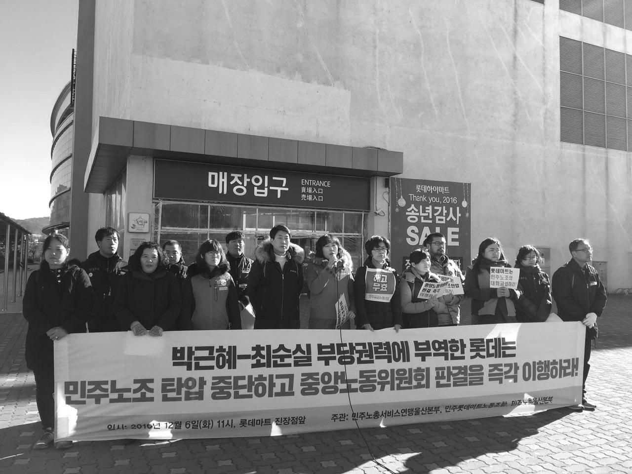 2016.12 롯데마트 규탄 기자회견