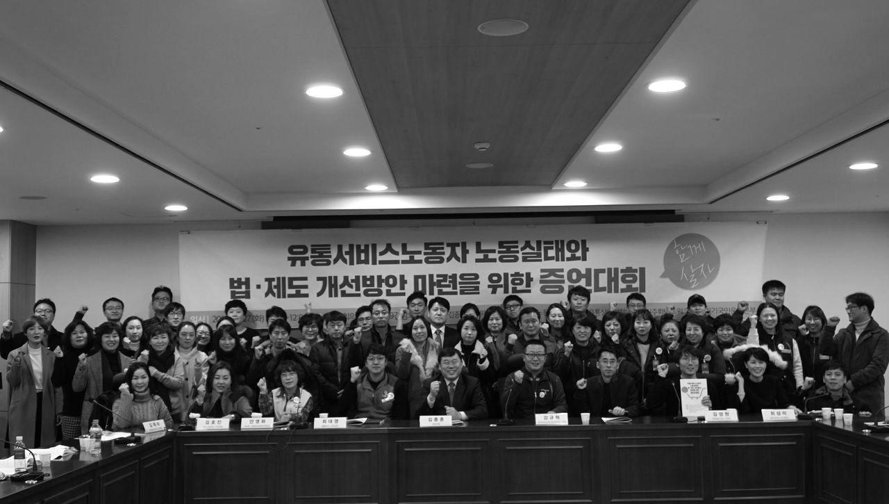 2016.12  유통법 개정 국회 증언대회