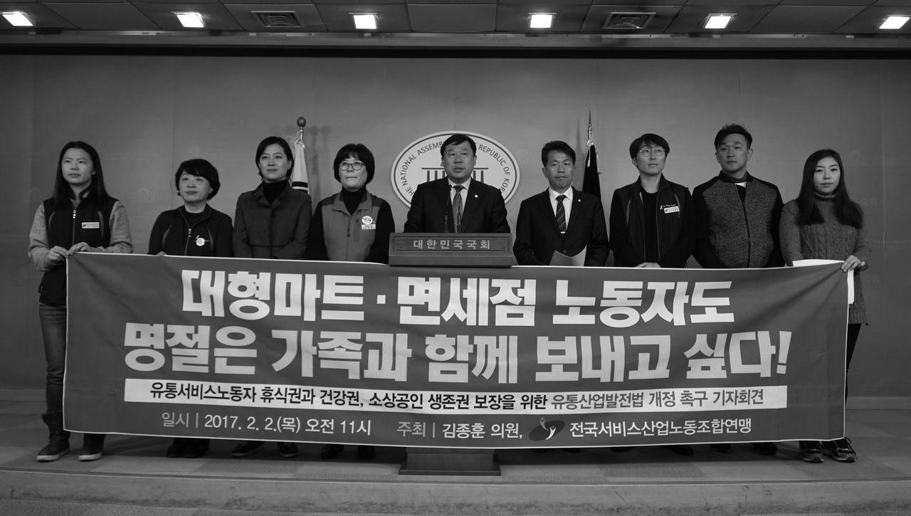 2017.2  유통법 개정 촉구 기자회견