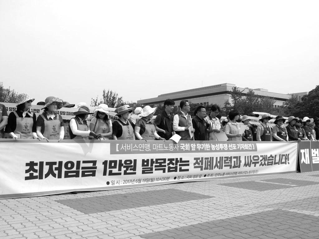 2017.5  최저임금 발목잡는 적폐청산 국회 앞 농성
