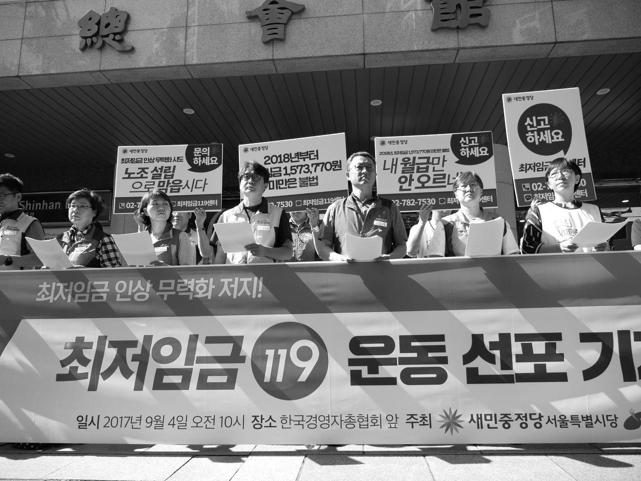 2017.9  최저임금119 운동선포 기자회견