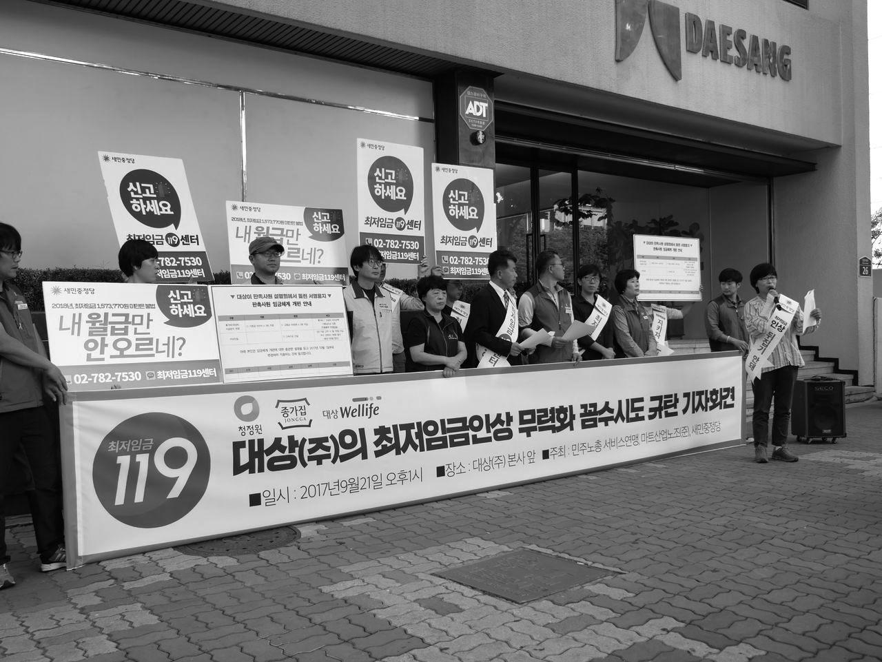 2017.9  대상(주) 최저임금 규탄 기자회견