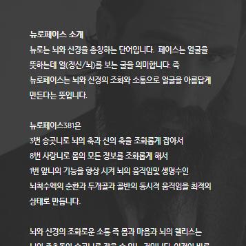뉴로페이스 소개
