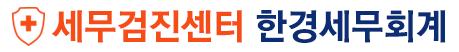 세무검진센터 한경세무회계|영등포구 양천구 강서구 대표 공인회계사 세무사
