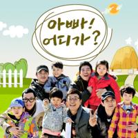 아빠 어디가 (MBC) / 2013 모두투어