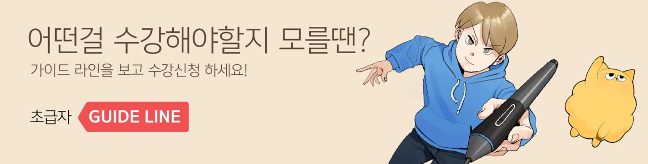 위코믹스 ab웹툰아카데미 웹툰 초급자 수강