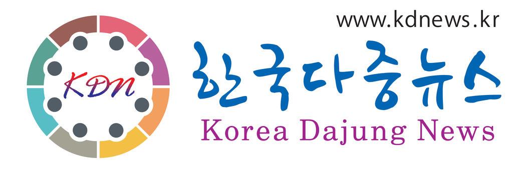 한국다중뉴스