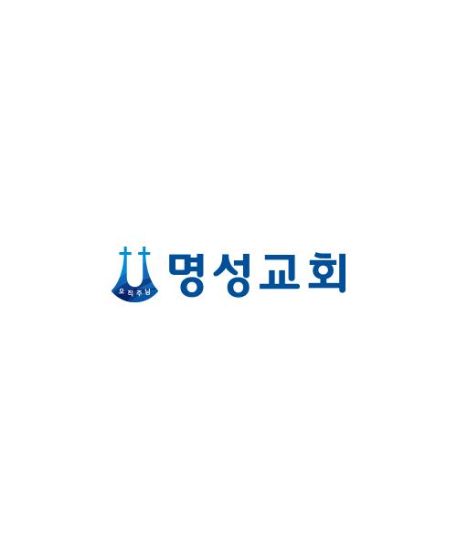 대한예수교장로회 명성교회 <br> (Video/Promotion Design)
