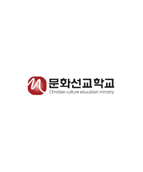 명성교회 문화선교학교 <br> (Musical Promotion)