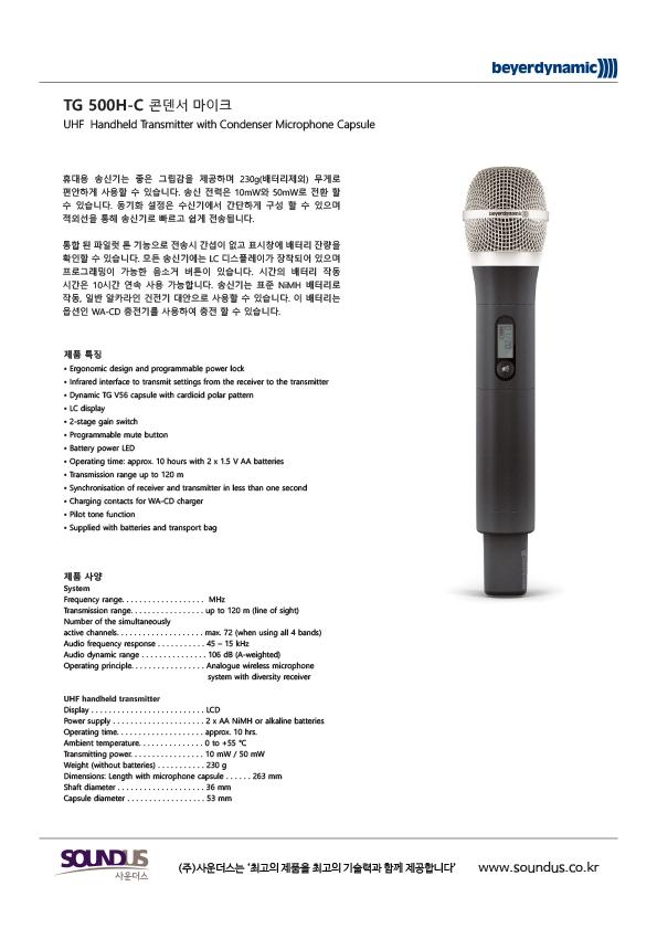 TG 500H-C