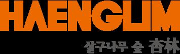 (주)행림종합건축사사무소
