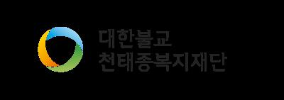 천태종복지재단