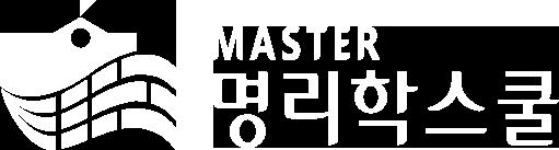 마스터 명리학 스쿨