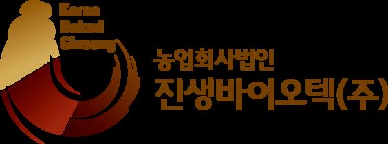 진생바이오텍 구운홍삼