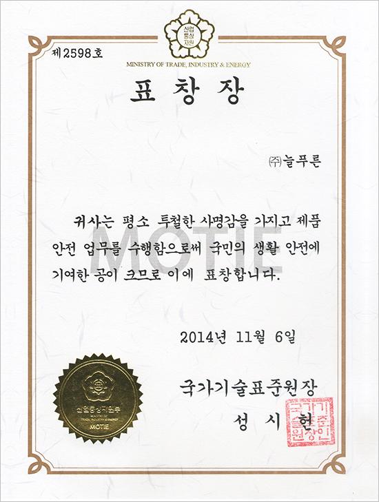 [ 2014 제품안전의날 수상 ]