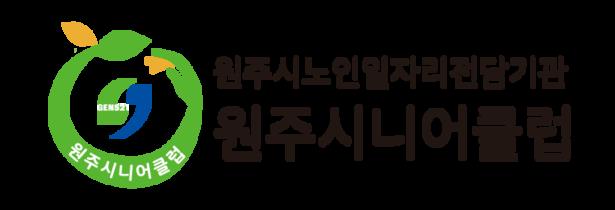 원주시니어클럽