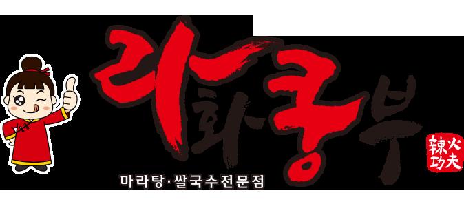 라화쿵부 로고