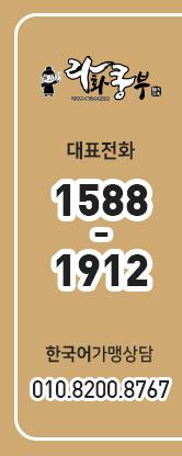 라화쿵부 창업문의 1588-1912, 한국어가맹상담 010-8200-8767