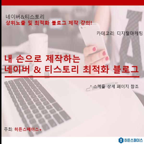 [디지털마케팅] 네이버 & 티스토리 블로그 상위노출&최적화 강좌 : 히든스페이스+
