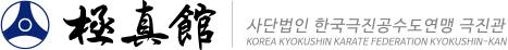 극진가라데 사)한국극진공수도연맹 극진관